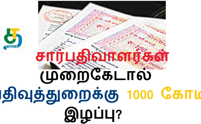 சார்பதிவாளர்கள் முறைகேடால் பதிவுத்துறைக்கு 1000 கோடி இழப்பு
