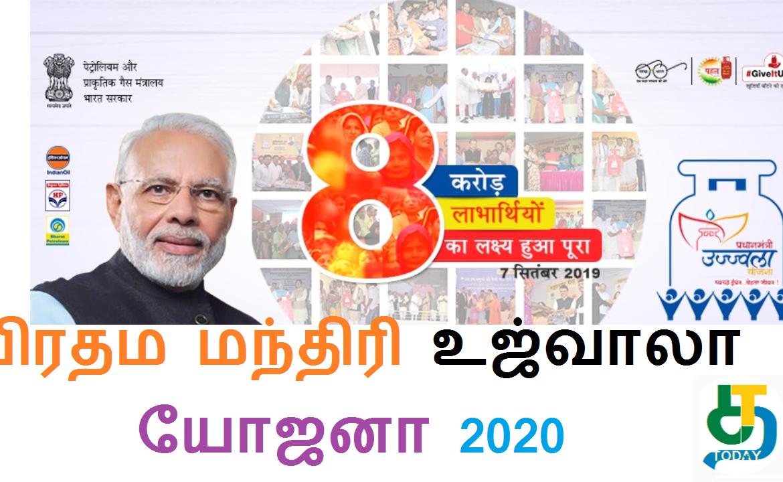 பிரதம மந்திரி உஜ்வாலா யோஜனா 2020