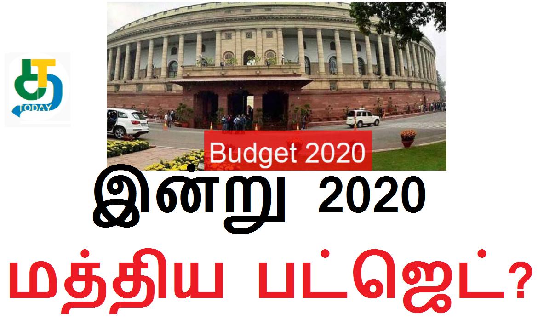 மத்திய பட்ஜெட் 2020