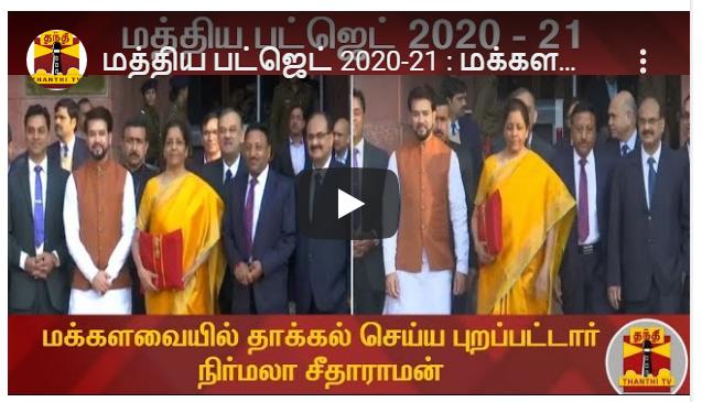 மத்திய பட்ஜெட் 2020-21