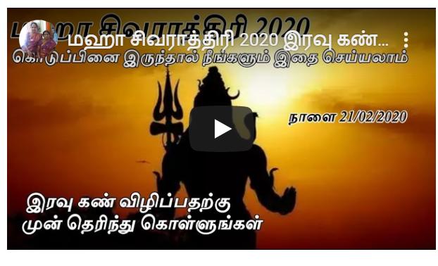மஹா சிவராத்திரி 2020 இரவு கண் விழிப்பதர்கு முன்