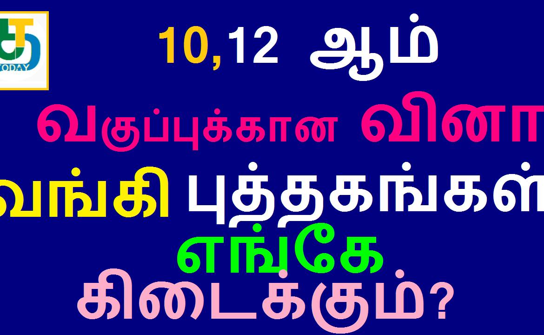 10,12 ஆம் வகுப்புக்கான வினா வங்கி புத்தகங்கள் எங்கே கிடைக்கும்