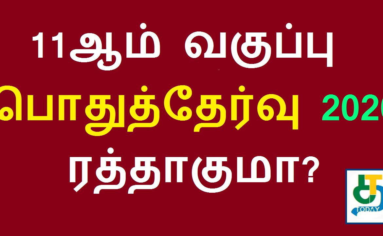 11ஆம் வகுப்பிற்கும் பொதுத்தேர்வு ரத்தாகுமா