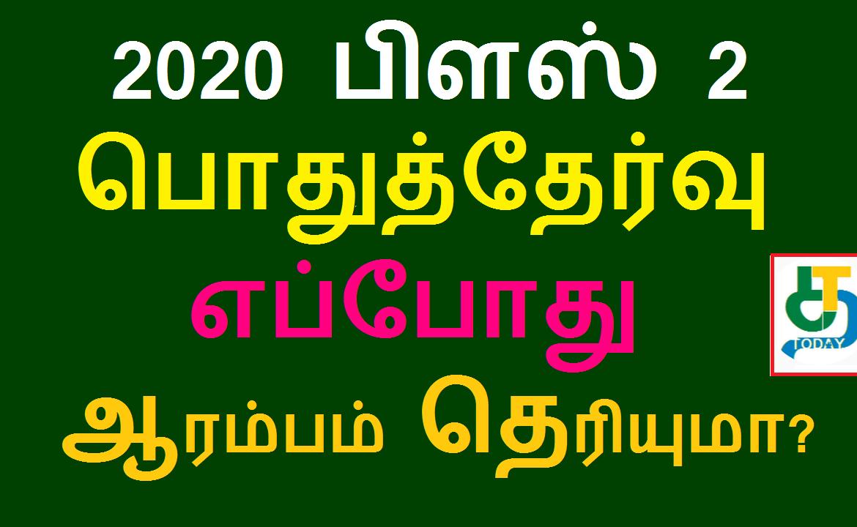 12ம் வகுப்பு மார்ச் 2020 எப்போது ஆரம்பம் தெரியுமா