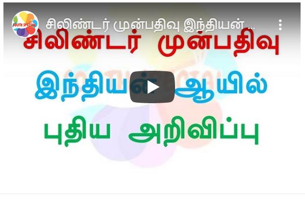 2020 சிலிண்டர் முன்பதிவு இந்தியன் ஆயில் புதிய அறிவிப்பு