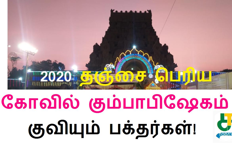 2020 தஞ்சை பெரிய கோவில் கும்பாபிஷேகம்