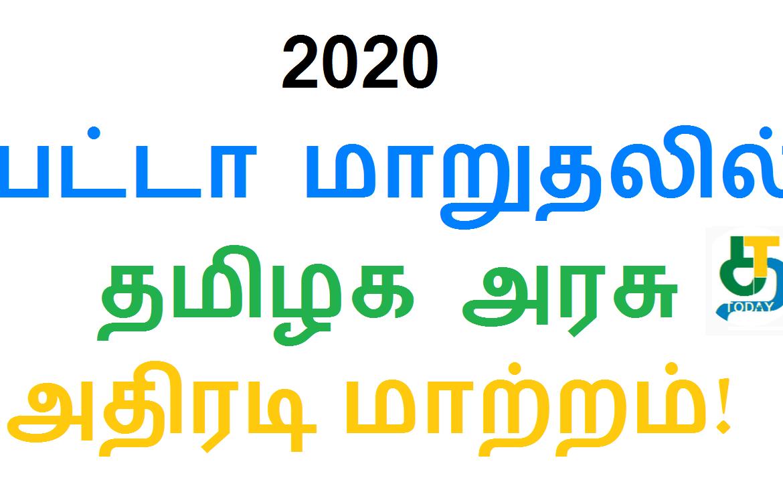 2020 பத்திர பதிவு செய்த உடன் பட்டா மாறுதல்