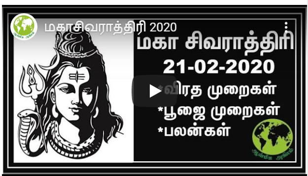 2020 மகாசிவராத்திரி விரத முறைகள் பூஜை முறை