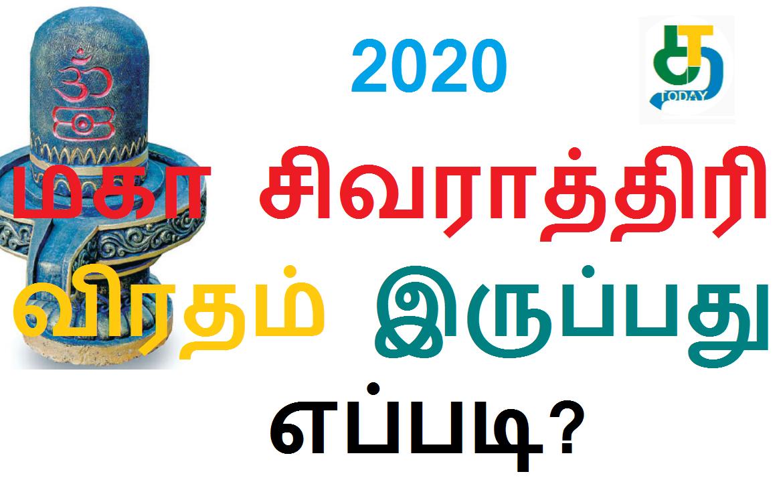 2020 மகா சிவராத்திரி விரதம் இருப்பது எப்படி