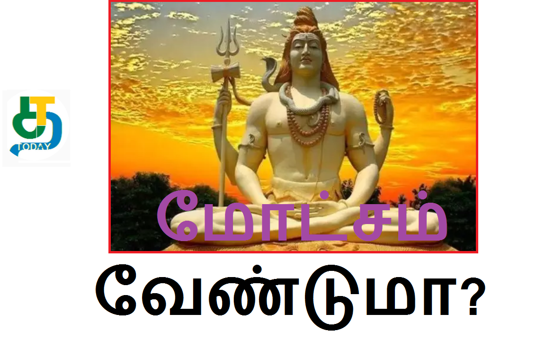 2020 மஹா சிவராத்திரி