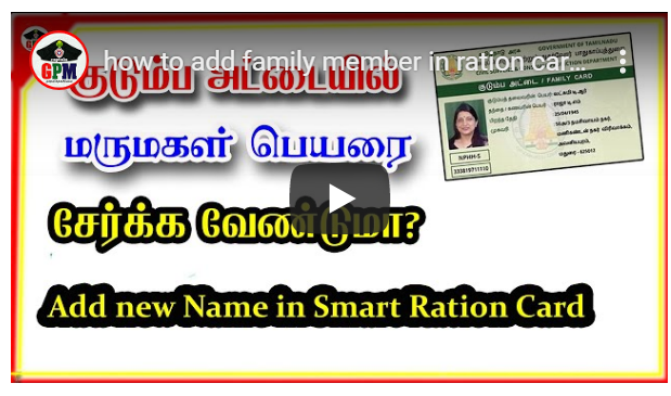 2020 tnpds - how to add family member in ration card