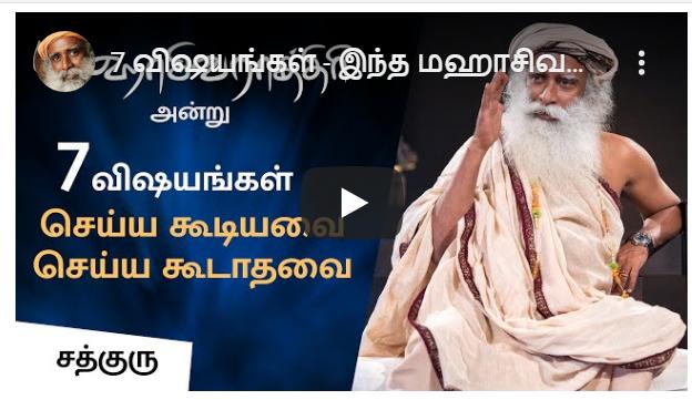 7 விஷயங்கள் - இந்த மஹாசிவராத்திரியில் செய்ய தவறாதீர்கள்