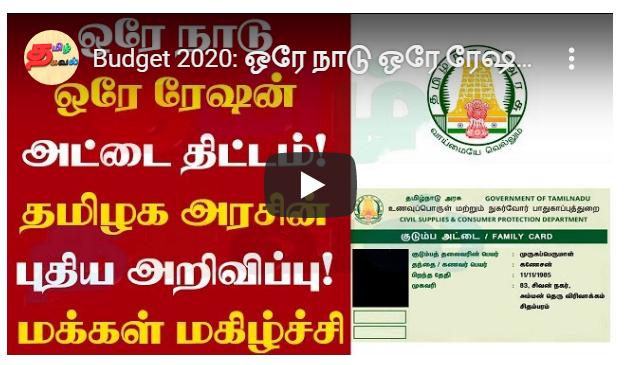 Budget 2020 ஒரே நாடு ஒரே ரேஷன் அட்டை திட்டம்