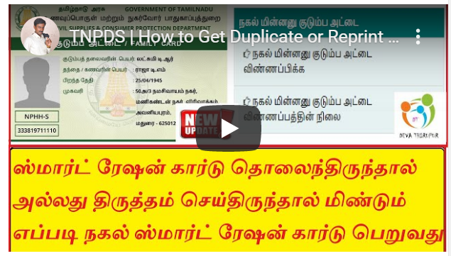 How to Get Duplicate or Reprint Smart Ration Card Officially
