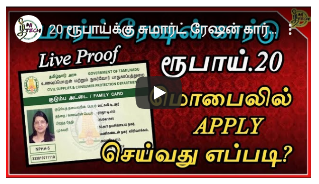 How to apply duplicate smart ration card 2020