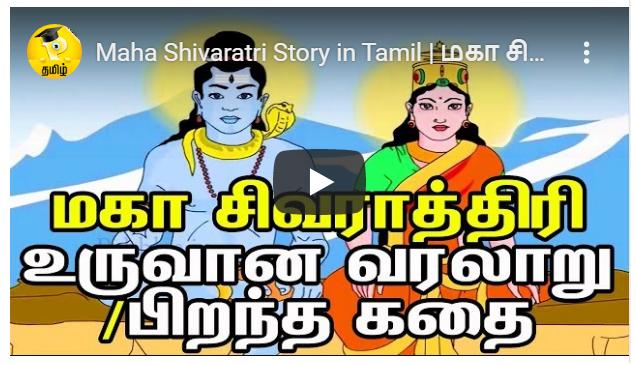 Maha Shivaratri Story in Tamil