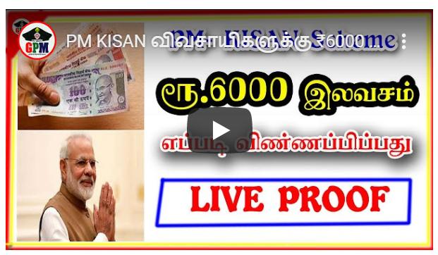 PM KISAN விவசாயிகளுக்கு Rs.6000 இலவசம் எப்படி