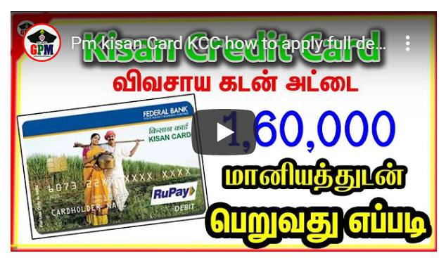 Pm kisan Card KCC how to apply full details in tamil