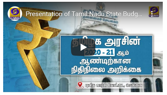 Presentation of Tamil Nadu State Budget for the Year 2020 - 21
