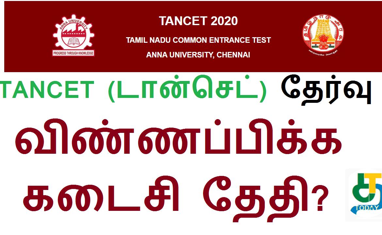 TANCET 2020 Registration