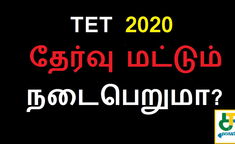 TET 2020 தேர்வு மட்டும் நடைபெறுமா
