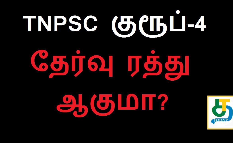 TNPSC குரூப்-4 தேர்வு ரத்து ஆகுமா