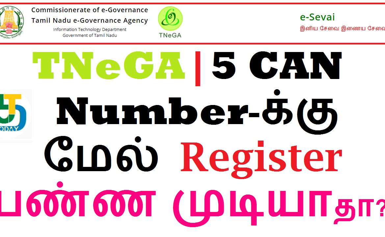 TNeGA5 CAN Number-க்கு மேல் Register பண்ண முடியாதா