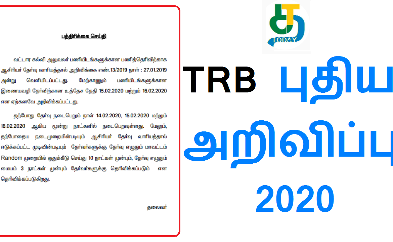 TRB புதிய அறிவிப்பு 2020