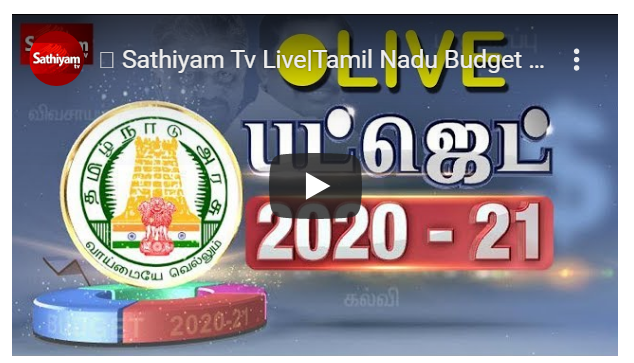 Tamil Nadu Budget Live - TN Budget 2020