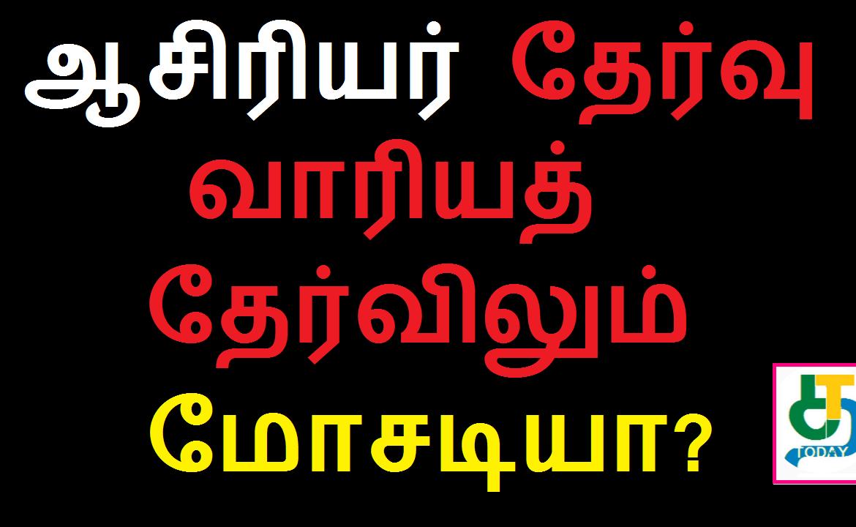 Trb ஆசிரியர் தேர்வு வாரியத் தேர்விலும் மோசடியா
