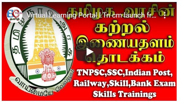 Virtual Learning Portal Tamilnadu 2020