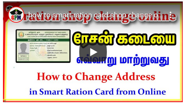 how to smart ration card shop change online