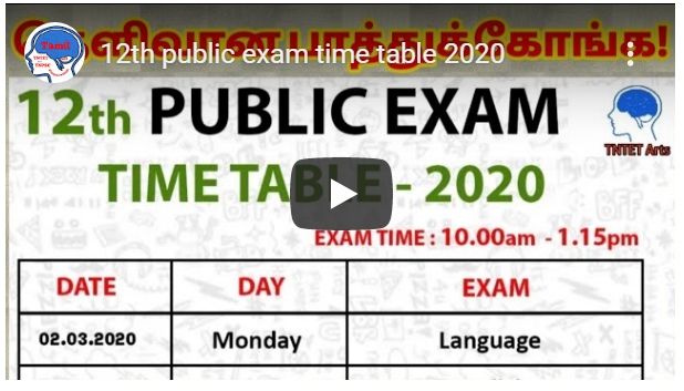 tn12th public exam time table 2020