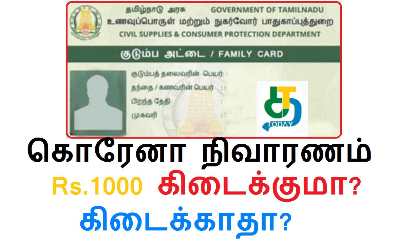 கொரோனா நிவாரணம் Rs 1000