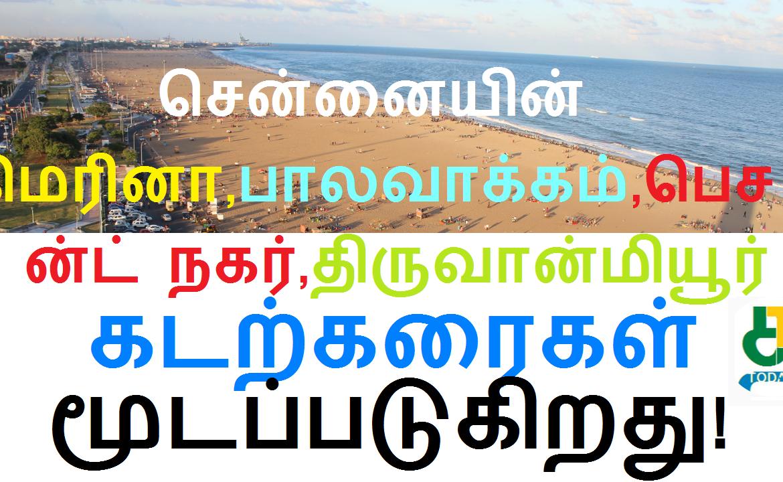 சென்னையின் மெரினா,பாலவாக்கம்,பெசன்ட் நகர்,திருவான்மியூர் கடற்கரைகள் மூடப்படுகிறது