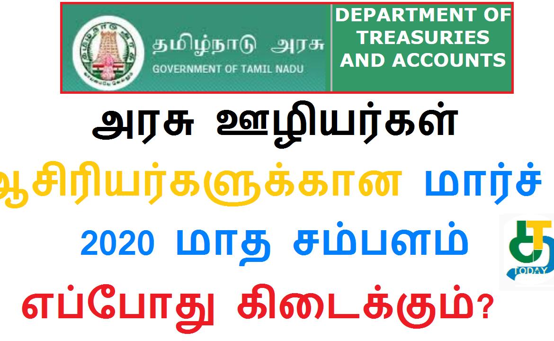 தமிழக அரசு ஊழியர்கள் ஆசிரியர்களுக்கான மார்ச் 2020 மாத சம்பளம்