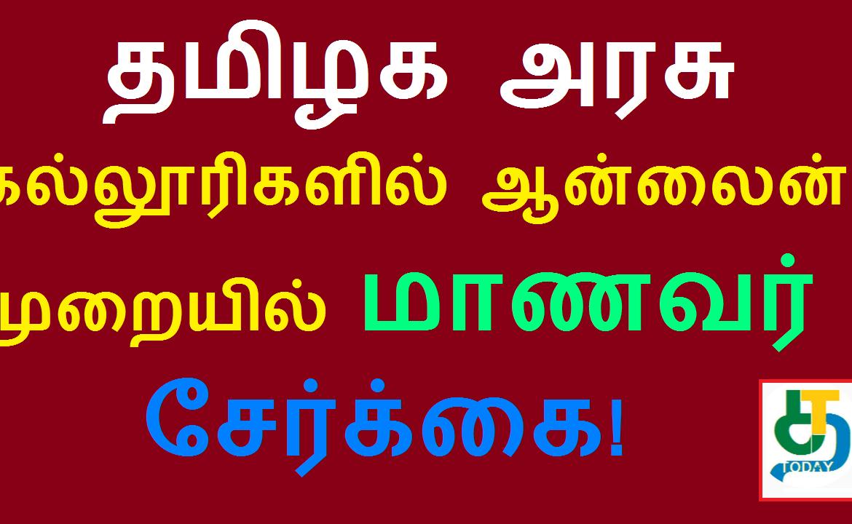 தமிழக அரசு கல்லூரிகளில் ஆன்லைன் முறையில் மாணவர் சேர்க்கை