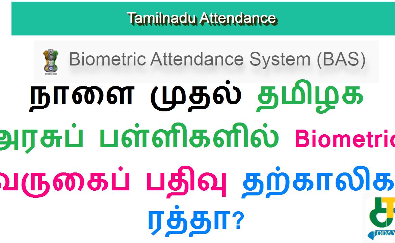 நாளை முதல் தமிழக அரசுப் பள்ளிகளில் Biometric வருகைப் பதிவு