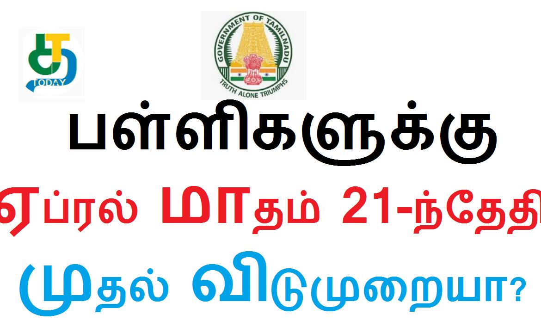 பள்ளிகளுக்கு ஏப்ரல் மாதம் 21-ந்தேதி முதல் விடுமுறையா