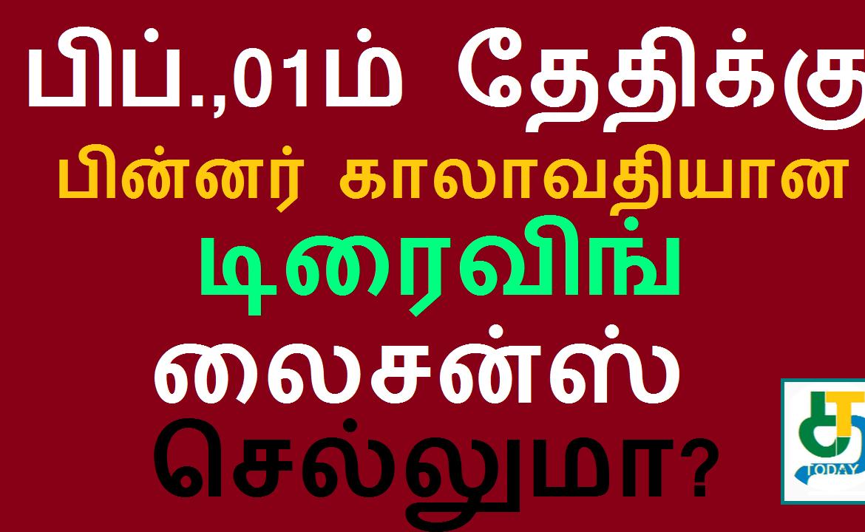 பிப்.,01ம் தேதிக்கு பின்னர் காலாவதியான டிரைவிங் லைசன்ஸ் செல்லுமா