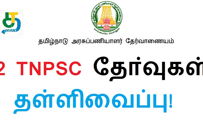 2 TNPSC தோ்வுகள் ஒத்திவைக்க படுவதாகப் டிஎன்பிஎஸ்சி அதிகாரப்பூர்வ அறிவிப்பு