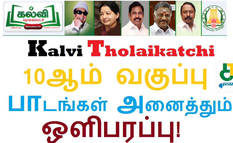 Kalvi Tholaikatchiகல்வித் தொலைக்காட்சி