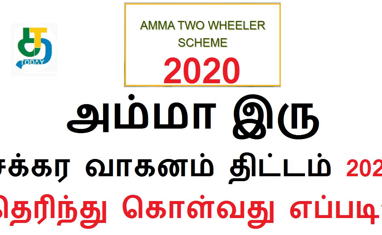amma two wheeler scheme 2020