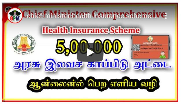 chief minister health insurance scheme