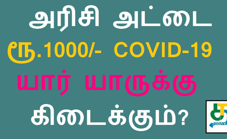 அரிசி அட்டை ரூ.1000- COVID-19 நிவாரண நிதி உதவி யார் யாருக்கு கிடைக்கும்