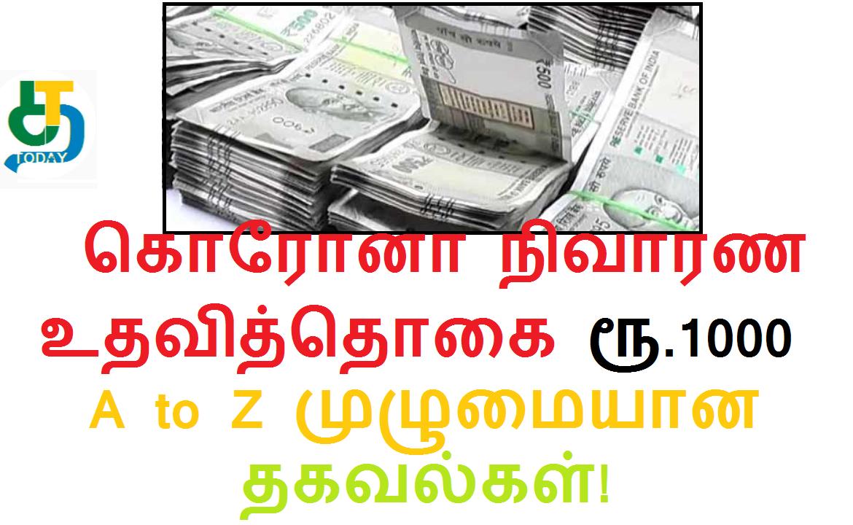 கொரோனா நிவாரண உதவித்தொகை ரூ1000