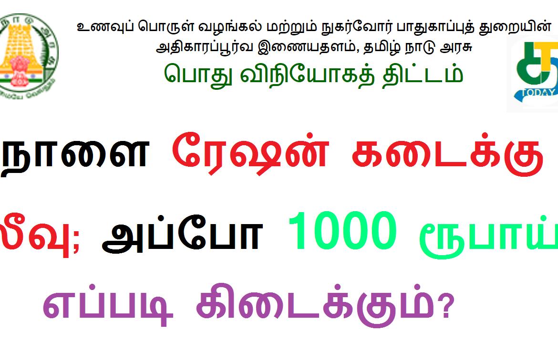 நாளை ரேஷன் கடைக்கு லீவு; அப்போ 1000 ரூபாய் எப்படி கிடைக்கும்