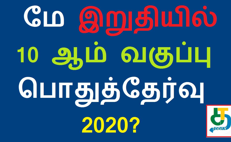 மே இறுதியில் 10 ஆம் வகுப்பு பொதுத்தேர்வு 2020