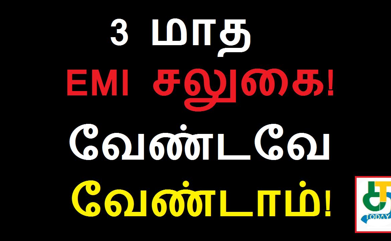 3 மாத EMI சலுகை வேண்டவே வேண்டாம்