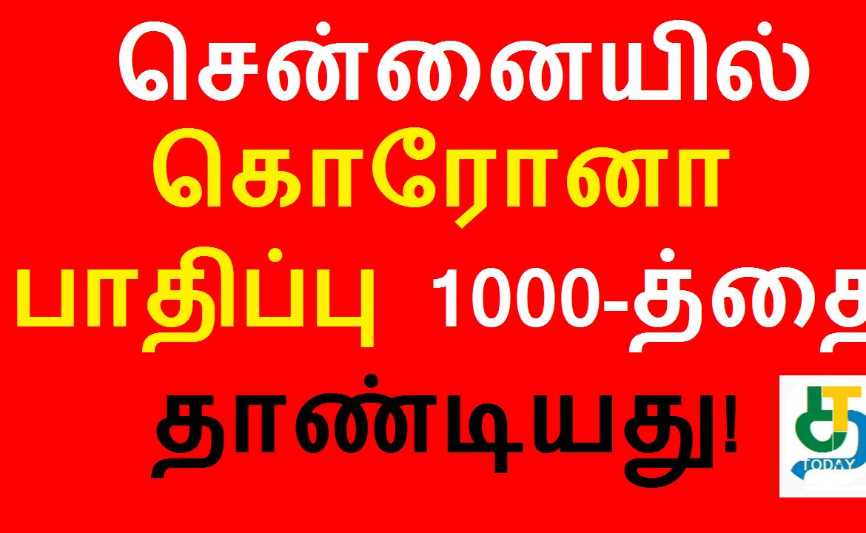சென்னையில் கொரோனா பாதிப்பு 1000-த்தை தாண்டியது
